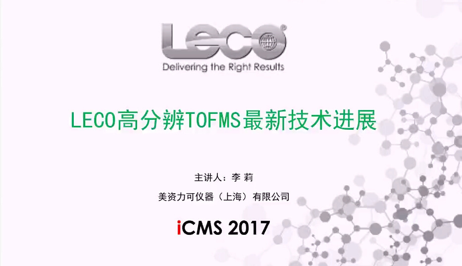 LECO高分辨TOFMS最新技术进展
