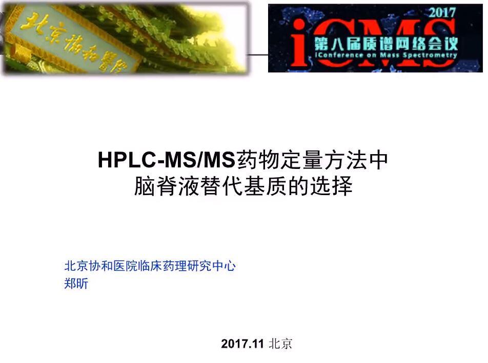HPLC-MS//MS药物定量方法中脑脊液替代基质的选择