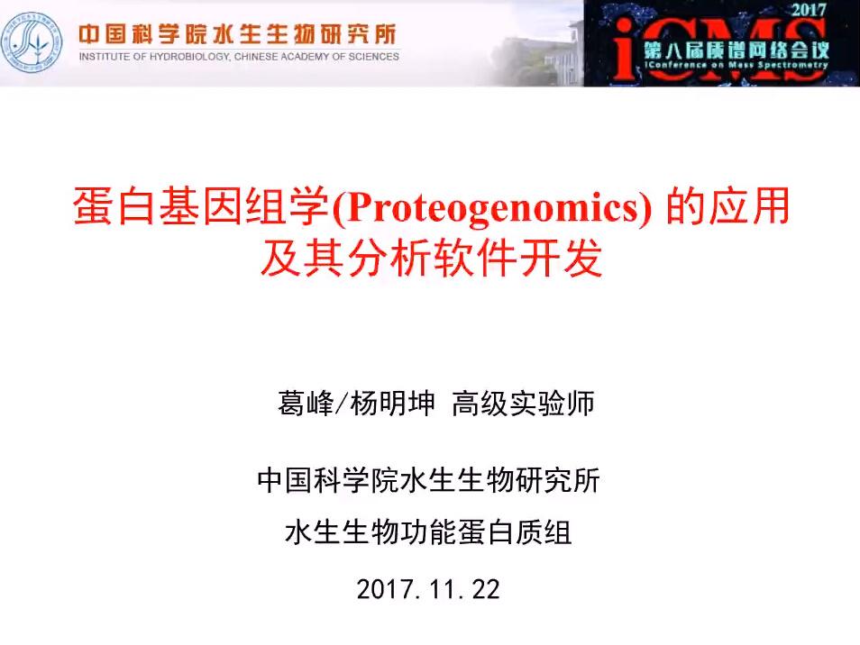 蛋白基因组学(Proteogenomics)及其分析软件的开发和应用