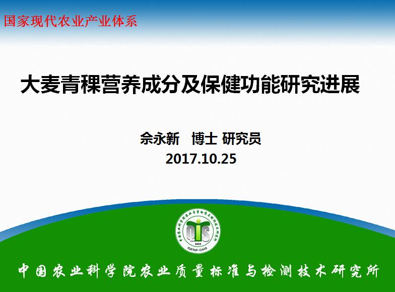 大麦青稞营养成分及保健功效研究进展
