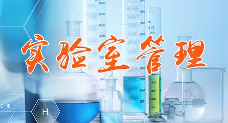 实验室管理专题