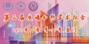 第三届全国质谱分析学术报告会