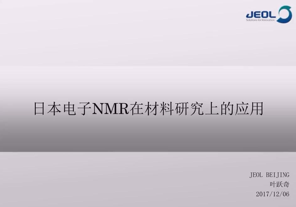 日本电子NMR在材料研究中的应用