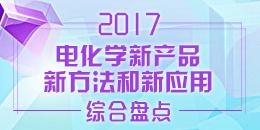 2017电化学新产品新方法和新应用综合盘点
