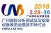 2018广州国际分析测试及实验室设备展览会暨技术研讨会