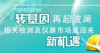 转基因再起波澜,相关检测及龙8国际娱乐官网市场或将迎来新机遇
