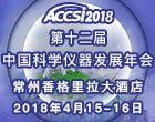 ACCSI 2018