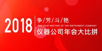 2018龙8国际娱乐官网公司年会大比拼