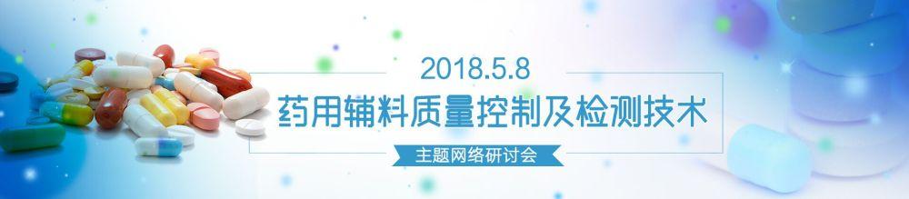 """2018-05-08 09:00 """"药用辅料质量控制及检测技术""""主题网络研讨会"""