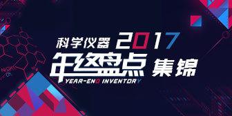 科学仪器2017年终盘点集锦