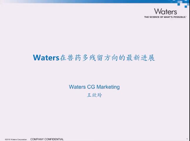 Waters在兽药多残留方向的最新进展
