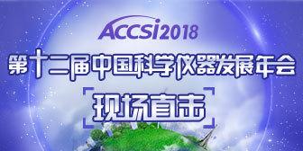 ACCSI2018现场直击
