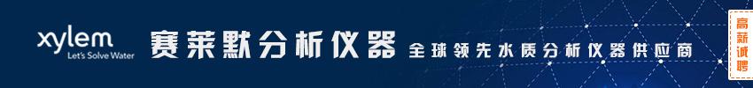 赛莱默分析仪器(北京)有限公司