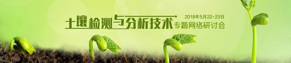 """2018-05-22 09:30 """"土壤检测与分析技术""""专题网络研讨会"""