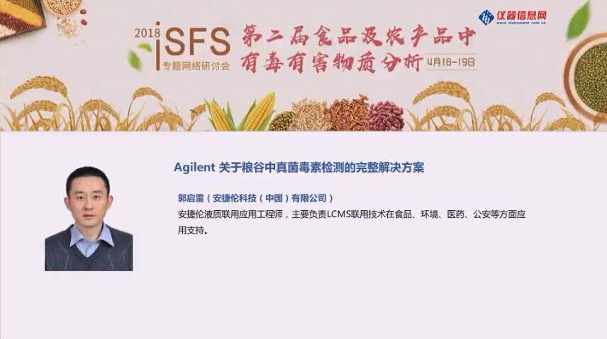 Agilent 关于粮谷中真菌毒素检测的完整解决方案