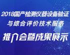 国产龙8国际娱乐官网推介会