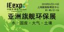 IE expo 2018第十九届中国环博会