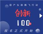 创新100正式启动
