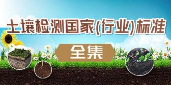 土壤检测国家(行业)标准全集
