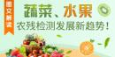 蔬菜、水果中农残检测发展新趋势
