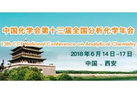 第十三届全国分析化学年会