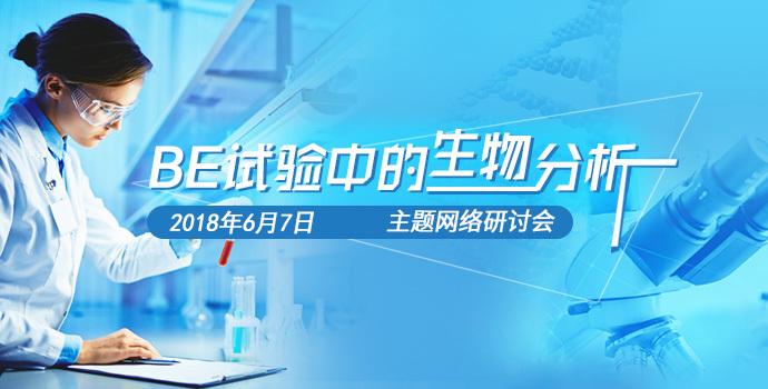 革新的高通量分析技术助力仿制药生物等效性评价高效完成