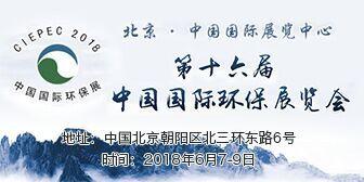 CIEPEC2018第十六届中国国际环保展览会