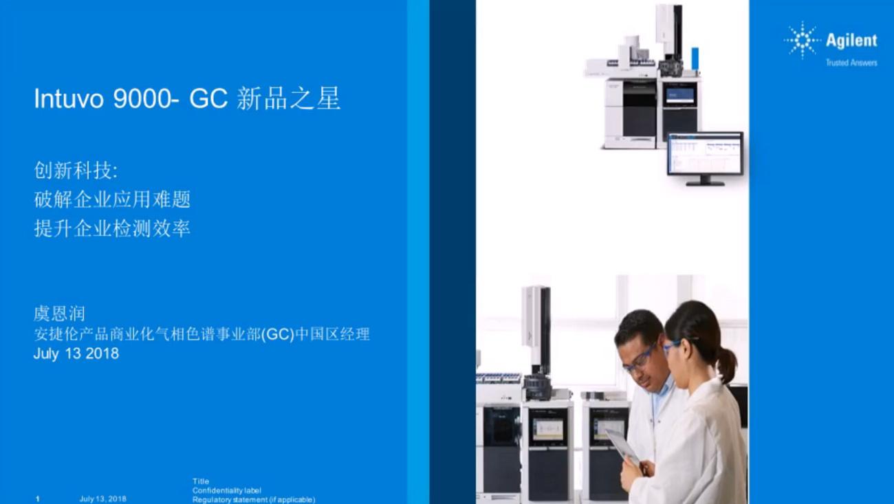 Intuvo9000 破解企业应用难题,提升企业监测效率