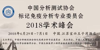 标记免疫分析专业委员会2018学术峰会