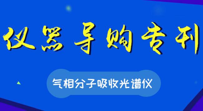 www.qy8.vip导购周刊气相分子吸收光谱仪