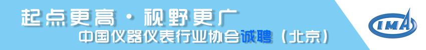中国仪器仪表行业协会