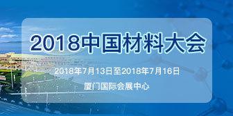 2018中国材料大会