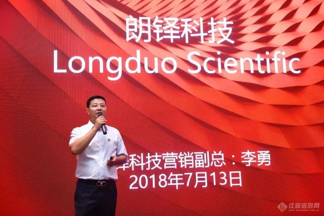 2018赛默飞世尔尼通手持式光谱仪技术交流会(华