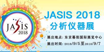 JASIS 2018日本分析仪器展