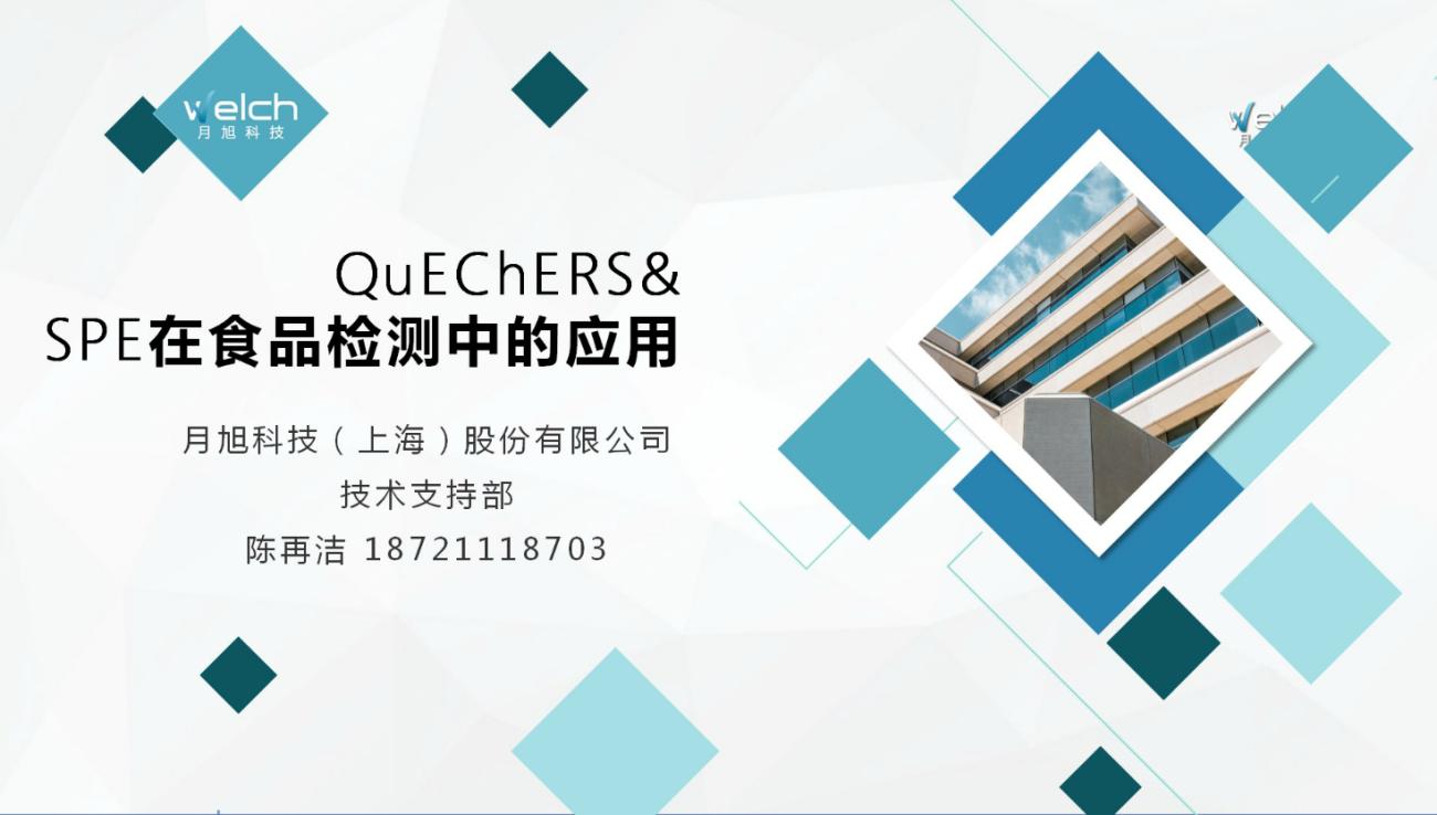 Quechers和SPE在食品前处理中应用