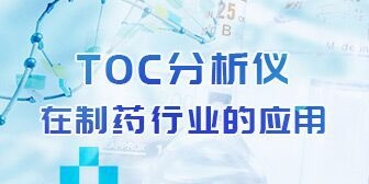 TOC分析仪在制药行业的应用
