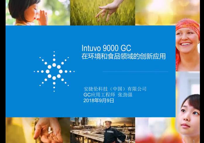 创新无止境:安捷伦Intuvo 9000 气相色谱及其应用