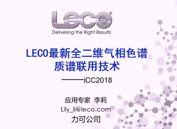 LECO最新全二维气相色谱质谱联用技术