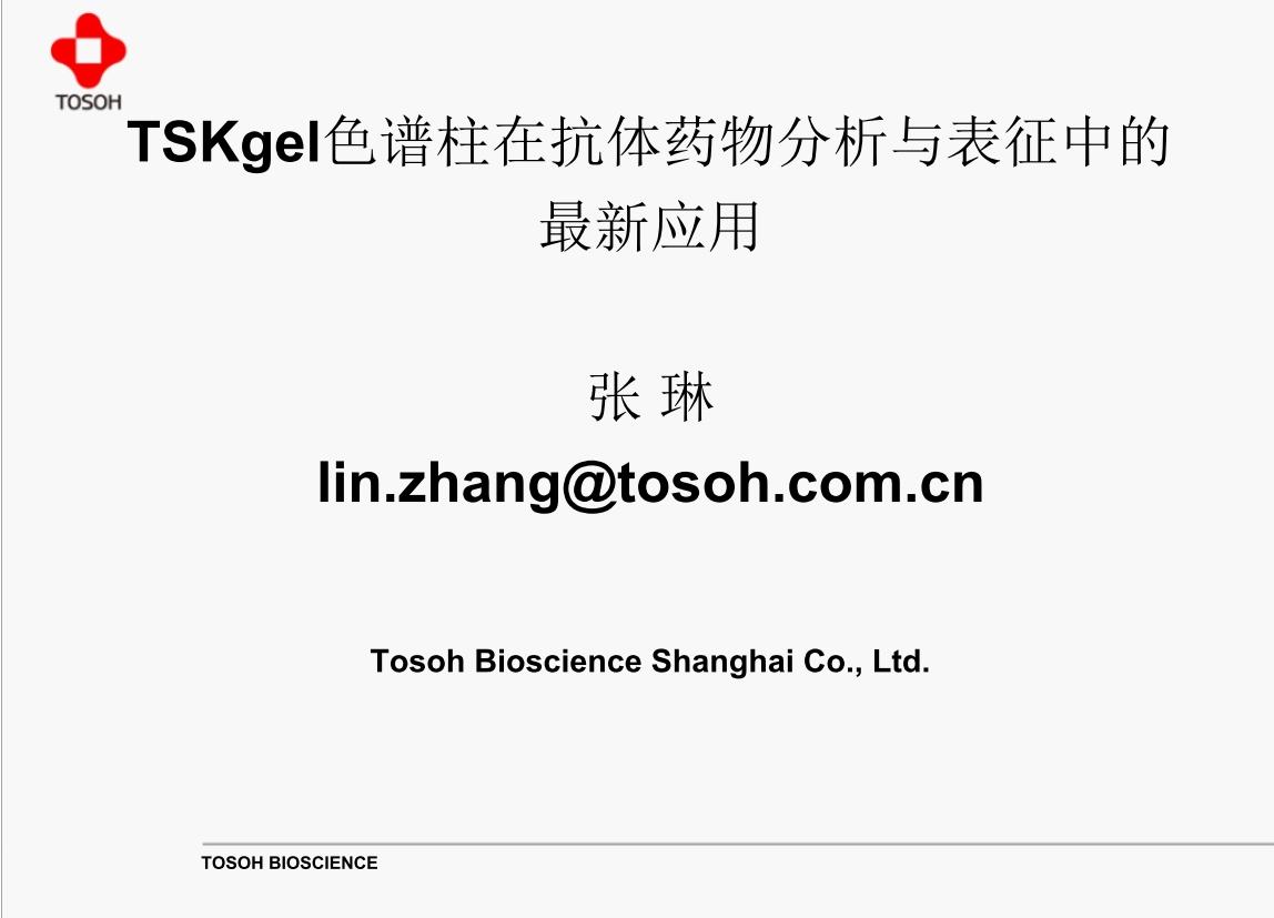 TSKgel色谱柱在抗体药物分析与表征中的最新应用
