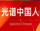 光谱中国人