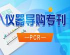 PCR仪器到导购专刊