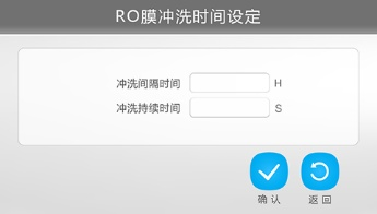 ro膜防垢冲洗.png