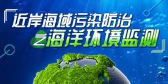 近岸海域污染防治之海洋环境监测
