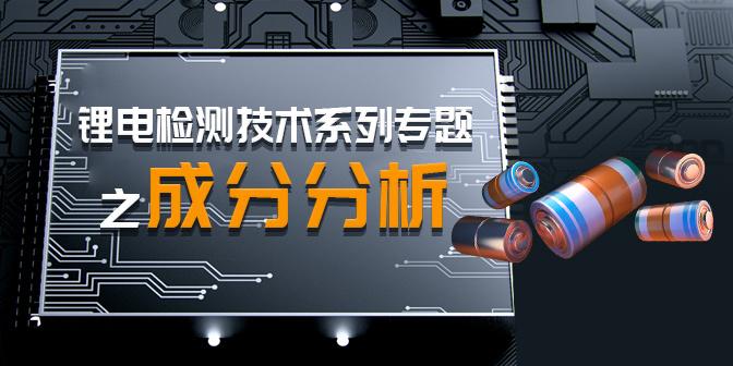 锂电检测技术系列专题之成分分析