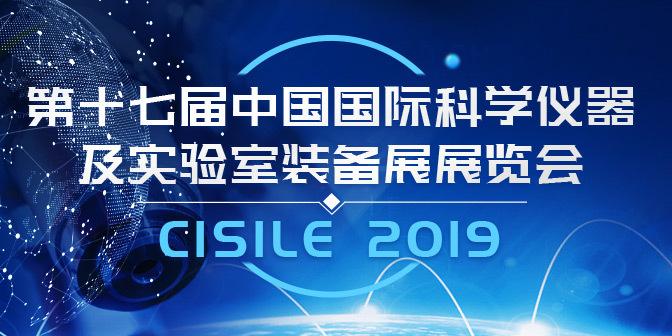 CISILE 2019