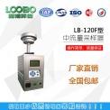 路博LB-120F颗粒物采样器(滤膜称重法)