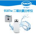 哈希9187sc在线二氧化氯分析仪