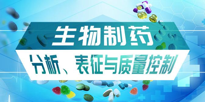 生物制药分析、表征与质量控制