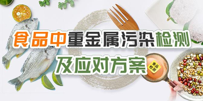 食品中重金属污染的检测及应对方案