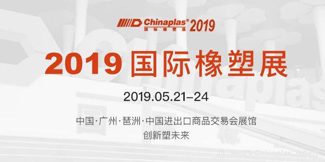 2019国际橡塑展